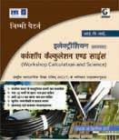Electrician Workshop Calculation and Science
